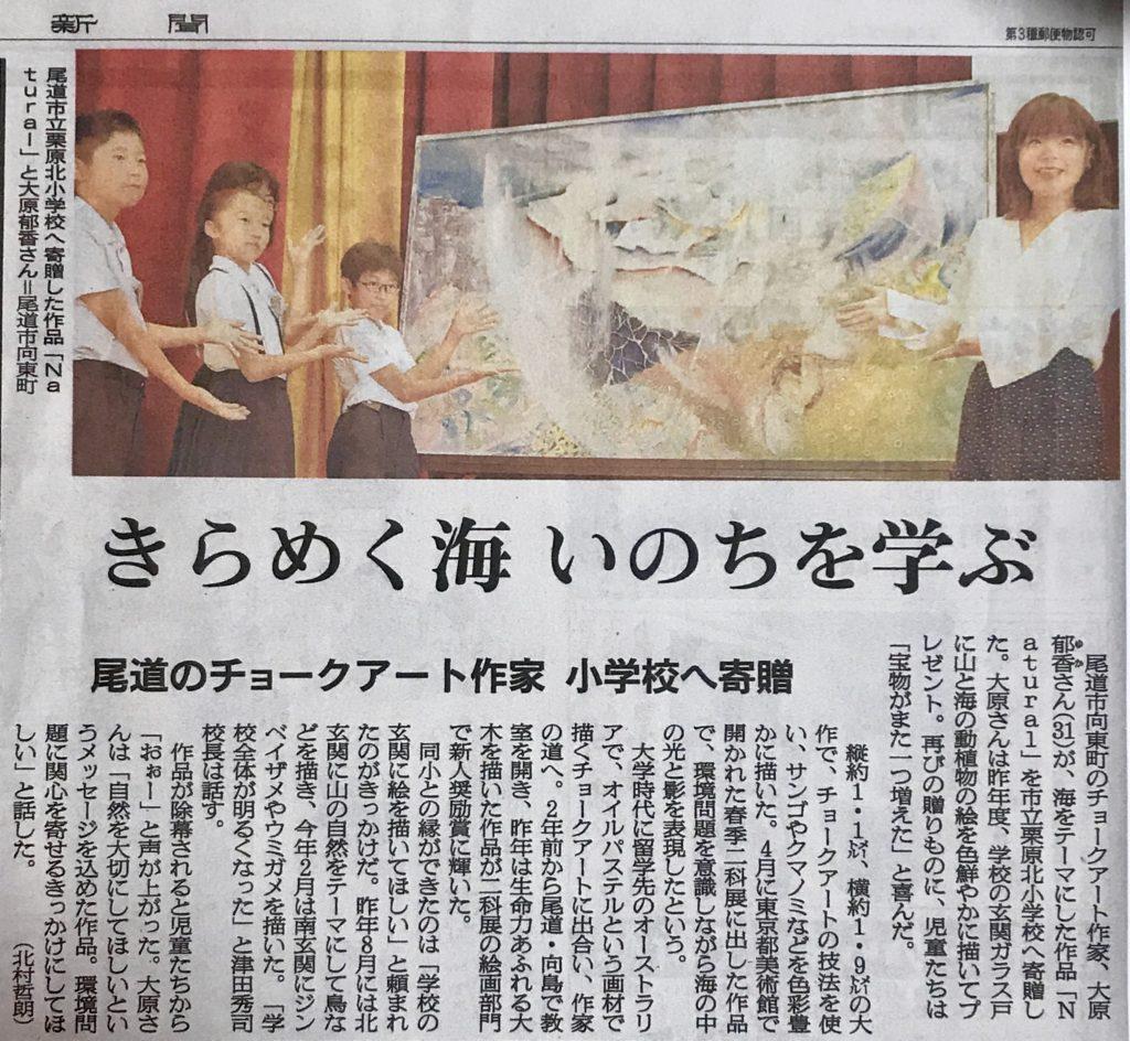 写真:栗原北小学校コラボレーション