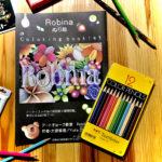 Robinaぬり絵・Coloring booklet(ぬり絵冊子)について