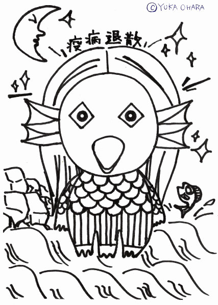写真:ロビーナぬり絵・妖怪アマビエ
