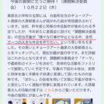 尾道市立栗原北小学校・打ち合わせ