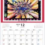 元気サポートひまわりさんとの来年度カレンダー完成しました☆