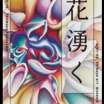 個展【花湧く】大原郁香展のお知らせ